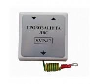 SVP-17, устройство грозозащиты