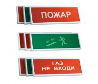 """КОП-220П с ИРП-А """"ВЫХОД"""", оповещатель пожарный световой с АКБ"""